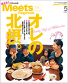 Meets Resional5月号